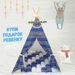 """ВигВам Для Детей """"Синий Эскимос"""""""
