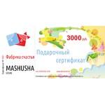Подарочный сертификат МАШУША3000