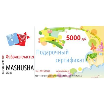 Подарочный сертификат МАШУША5000