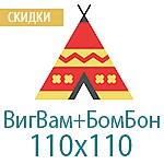 Комплект БомБон 110х110