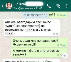 WhatsApp отзыв