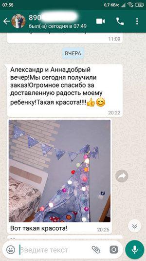 Пишут в WhatsApp