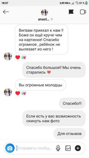 Отзыв Инстаграм