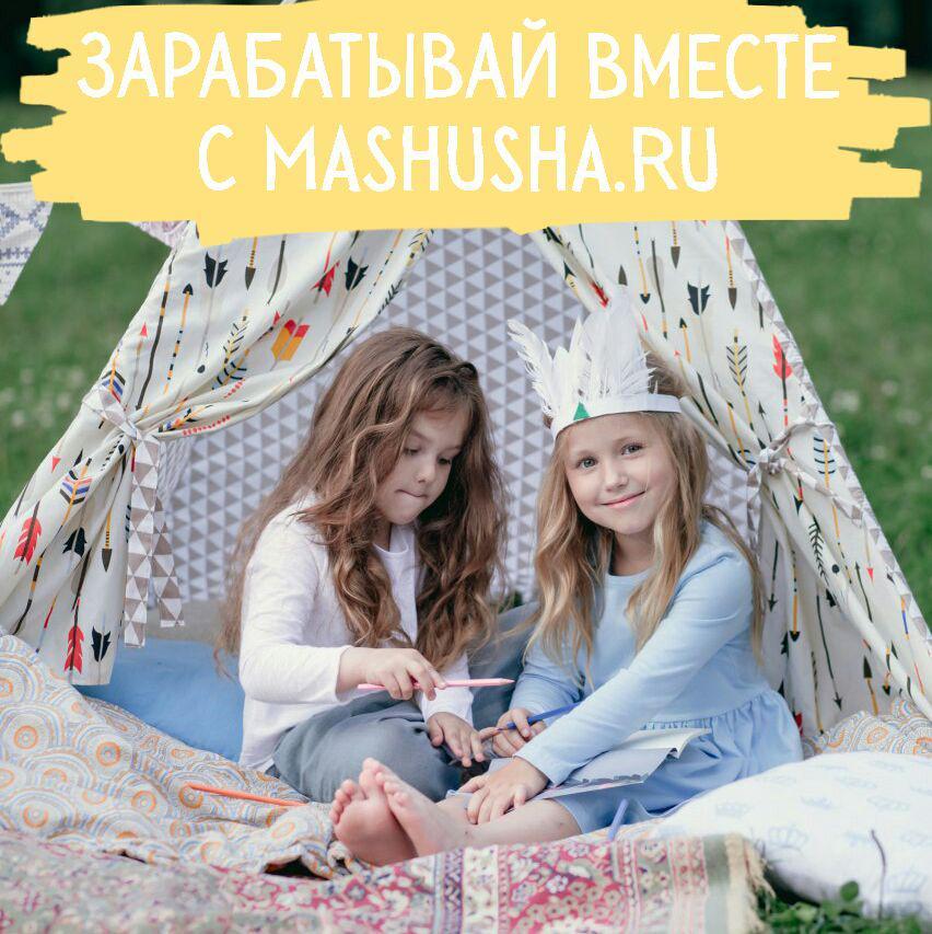 Зарабатывай вместе с mashusha.ru