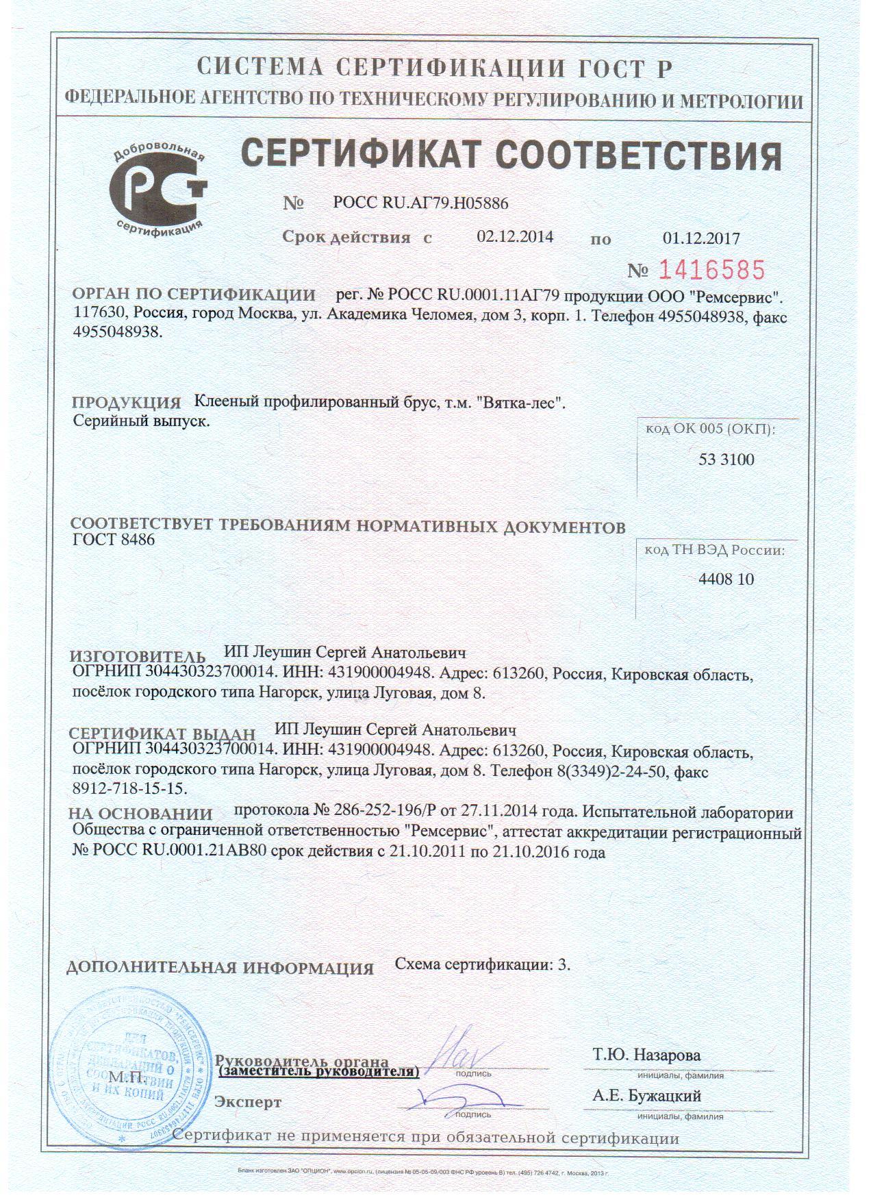 древесина сертификат качества