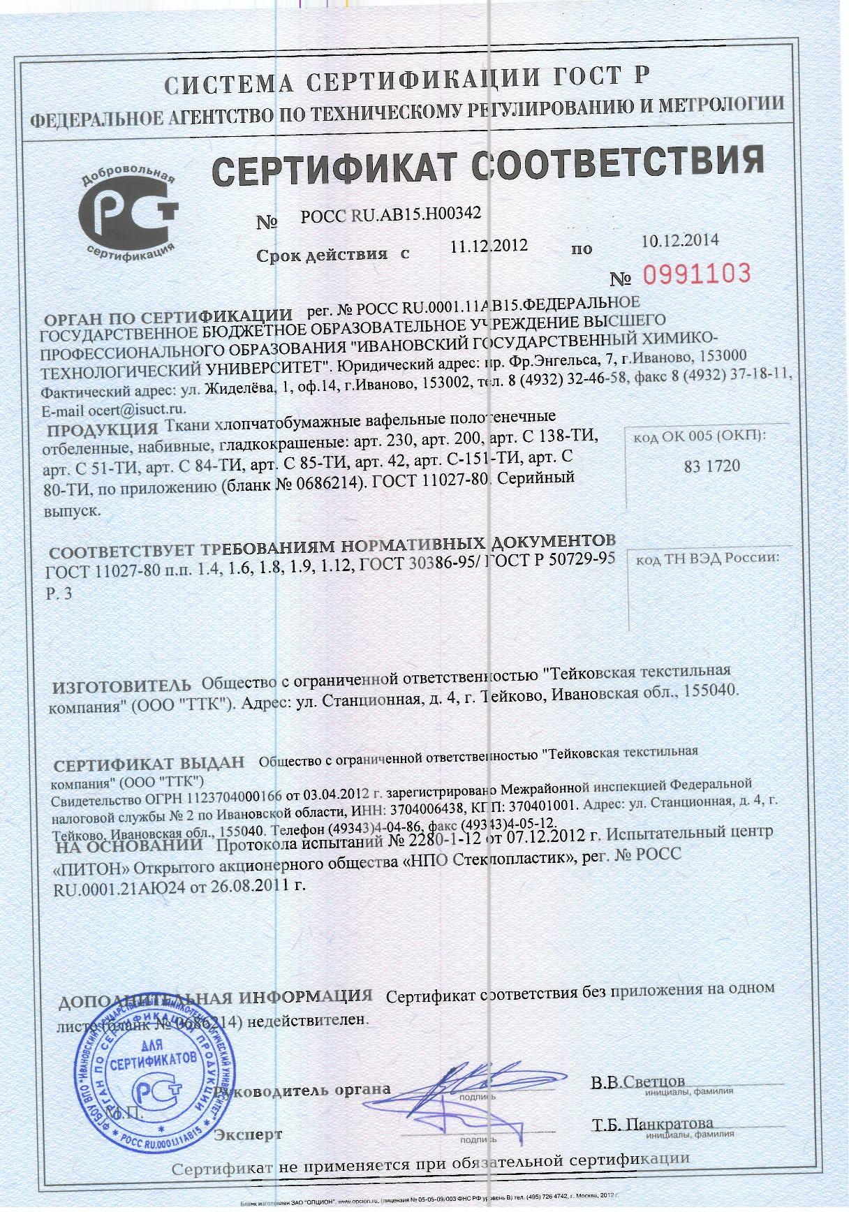 ткани иваново сертификат качества